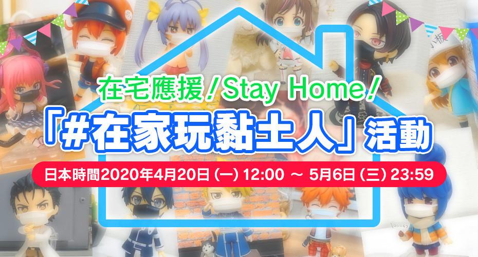 在宅應援第二彈!Stay Home!「#在家玩黏土人」活動