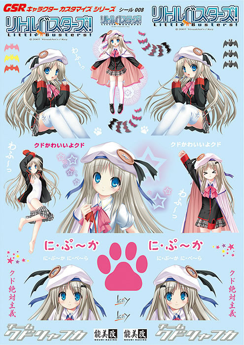 Gsr character customize series sticker set 008 little busters