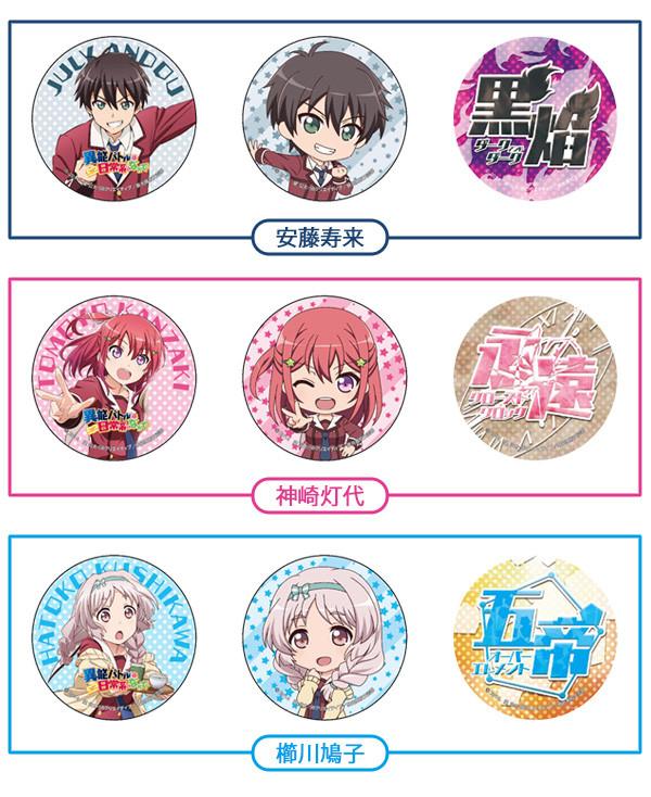 Anime Expo 2019 Badges: Inou Battle Within Everyday Life Badge Sets