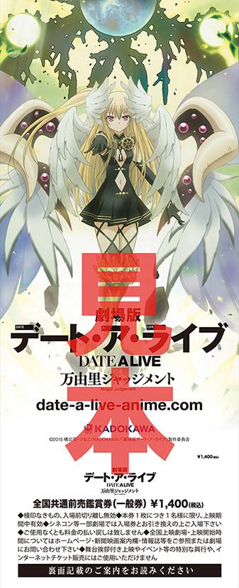 Date A Live The Movie Mayuri Judgement Advance Ticket Picktam Yoshino Ver Set