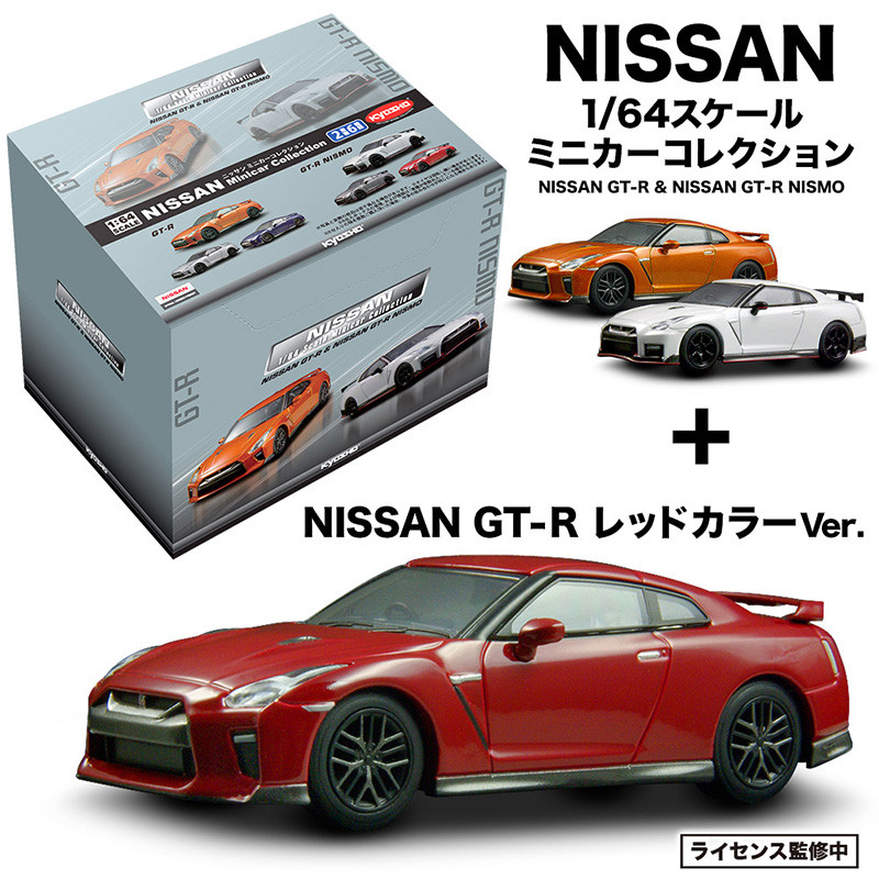 Kyosho 1 64 Scale Nissan Gt R Red Color Ver Nissan Gt R