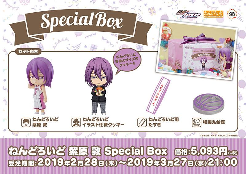 ねんどろいど 紫原 敦 Special Box