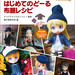 My First Doll: Clothing Patterns ~Creating in Nendoroid Doll Size~