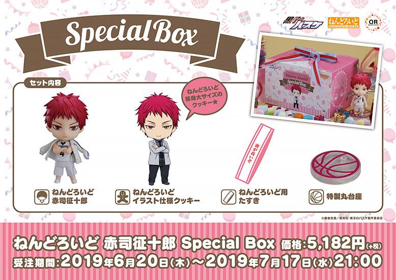 ねんどろいど 赤司征十郎 Special Box