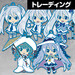 Snow Miku Nendoroid Plus Collectible Keychains Vol. 1