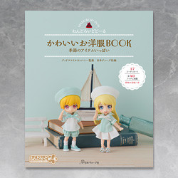 Nendoroid Doll: Book of Adorable Seasonal Outfits
