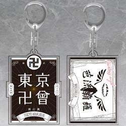 東京リベンジャーズ プレートキーホルダー 東京卍會/芭流覇羅