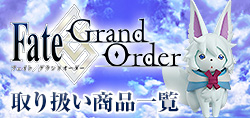 Fate/Grand Order